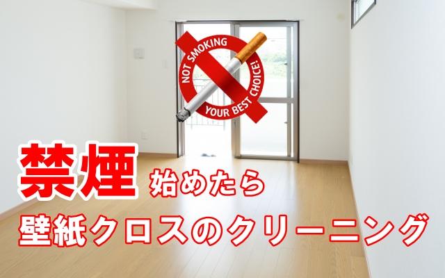 掃除 タバコ ヤニ